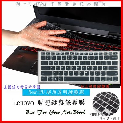 NTPU新薄透 Lenovo ideapad S530 14吋 聯想 鍵盤套 鍵盤膜 鍵盤保護膜