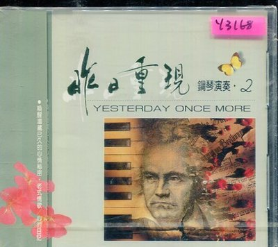 *還有唱片行* 鋼琴演奏 2 YESTERDAY ONCE MORE 全新 Y3168