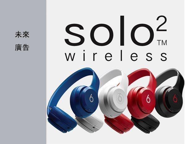 the future 超特價Beats Solo2.0頭戴式藍牙耳機耳麥無線Wireless藍牙 Monster魔聲耳機