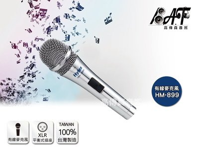 高傳真音響【 HM-899 】專用有線麥克風│加送海綿套+防滾套│教學講課 會議簡報 市場叫賣 POKKA