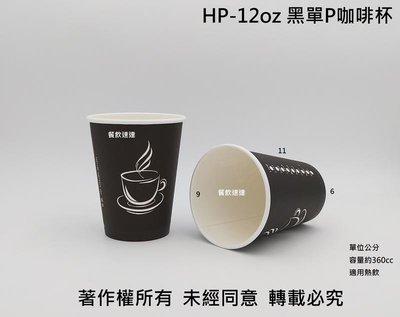 含稅【HP 12oz 單層咖啡杯+白平蓋】360cc 100組 紙杯 紙飲料杯 耐熱杯 熱飲杯 熱水杯 黑杯 黑色杯
