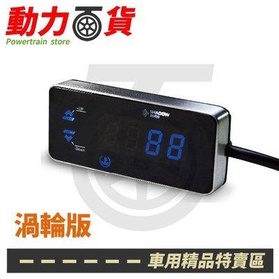 SHADOW OBD2 數位顯示器 渦輪版 OBDII SW10082