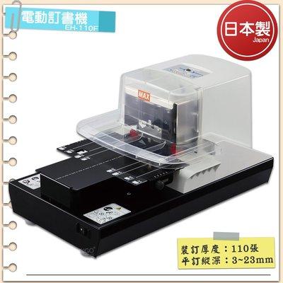 公家機關指定款~MAX 日製 電動訂書機 EH-110F 釘書機 自動訂書機  裝訂 日製訂書器 訂書針 專業級事務機器