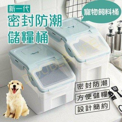15kg 寵物飼料桶 貓砂桶 狗狗飼料桶 寵物零食桶 儲米桶 儲糧桶 糧食桶 密封桶  掀蓋式米桶