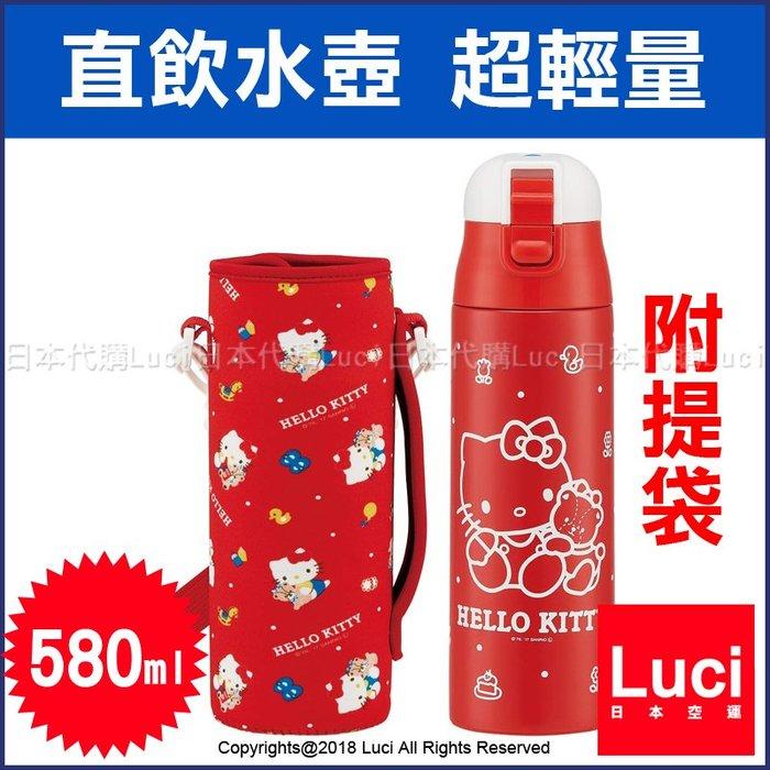 凱蒂貓 附提袋 HELLO KITTY 保溫瓶 兒童水壺 580ml 彈蓋式 直飲 水壺 Skater 日本代購