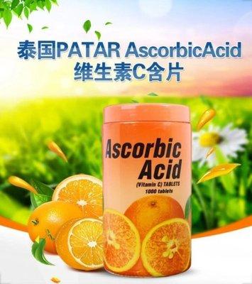 泰國PATAR維生素C咀嚼片(香橙果味,1000粒),兒童可食