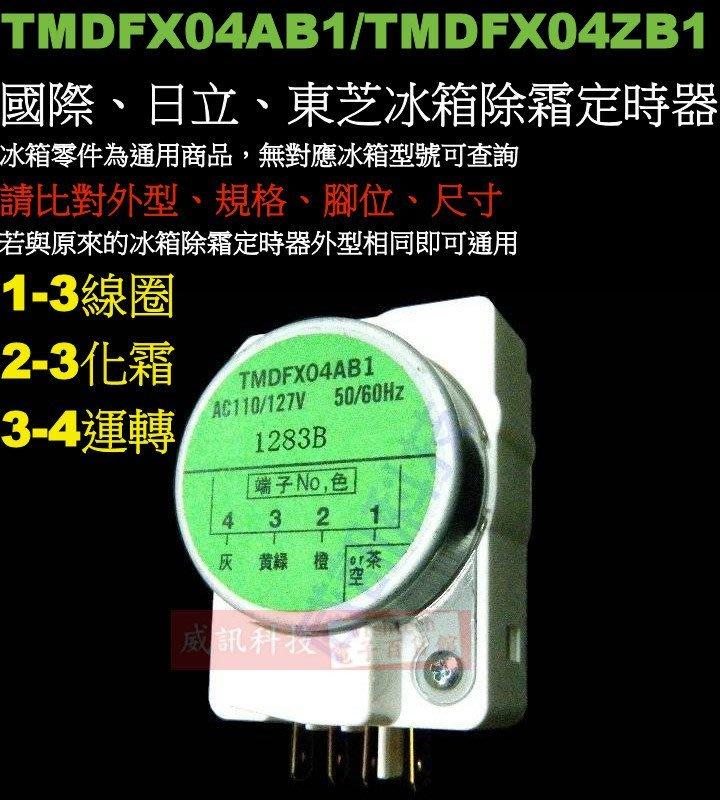 威訊科技電子百貨 TMDFX04AB1/TMDFX04ZB1 國際冰箱除霜定時器、日立、普騰、東芝冰箱除霜定時器