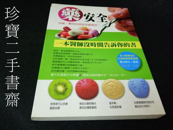 【珍寶二手書齋FA177】《藥安全:一本醫師沒時間告訴你的書》ISBN: 9789868637726│林宜靜、陳立奇等
