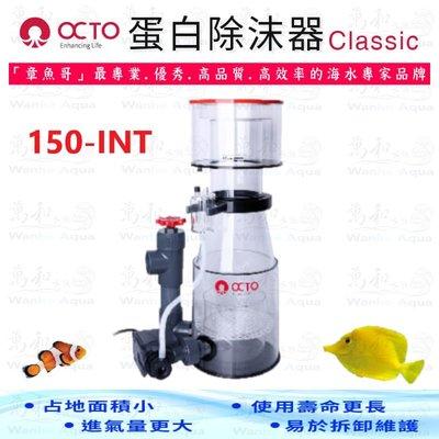 章魚哥 OCTO 蛋白除沫器《Classic 150-INT》800L