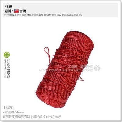【工具屋】*含稅* PE繩 45股 紅色 捲裝-約700-800g 尼龍繩 塑膠繩 綑綁拉繩 棚架 繩子 繩纜 營繩