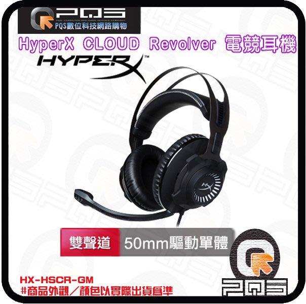 ☆台南PQS☆HyperX CLOUD Revolver 電競耳機 50mm 指向性驅動單體 多平台相容性