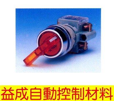【益成自動控制材料行】TEND T2 22.25φ 3段照光長柄選擇開關(LED)T2IH