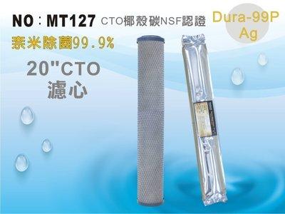 """【龍門淨水】20""""CTO奈米除菌99.9%濾心 柱狀活性碳 淨水器 飲水機(MT127)"""