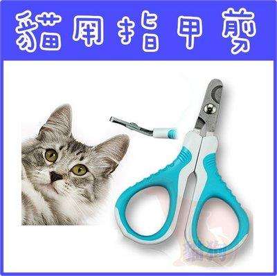 **貓狗大王**  貓用雙色指甲剪