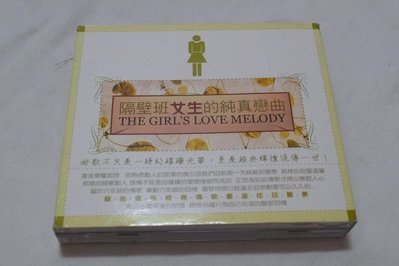 【金玉閣C-3】CD~隔壁班女生的純真戀曲(2片cd)