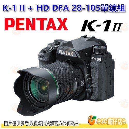 送原廠手把+星空包.等 可分期 Pentax K-1 II + 28-105mm 公司貨全片幅 K1 2代 28-105