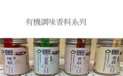 有機台灣香菇粉~安芯