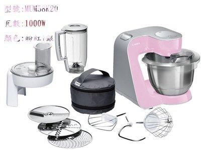【現貨】BOSCH MUM 5 系列 MUM58k20 攪拌機 多功料理廚師機(不含食處配件)