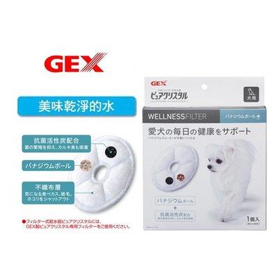 SNOW的家【訂購】日本GEX 犬用飲水器 釩離子促進新陳代謝水質濾棉棉-圓形1入(80033009