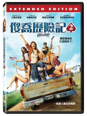 合友唱片 面交 自取 傻喬歷險記2 DVD Joe Dirt 2: Beautiful Loser