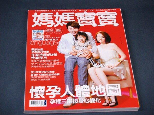 【懶得出門二手書】《媽媽寶寶262》季芹 王仁甫 懷孕人體地圖 孕程三階段身心變化 2008.12(B21)