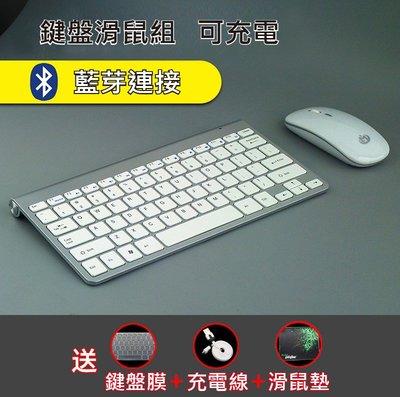 BT無線鍵盤小精靈 鍵盤滑鼠組 三系統...