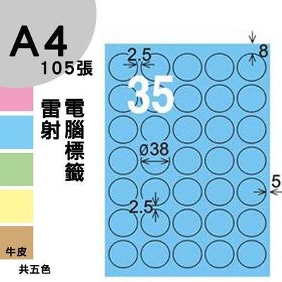 【兩盒免運】 龍德 電腦標籤紙 35格 圓形標籤 LD-823-B-A  淺藍色 105張  影印 雷射 噴墨 三用 標