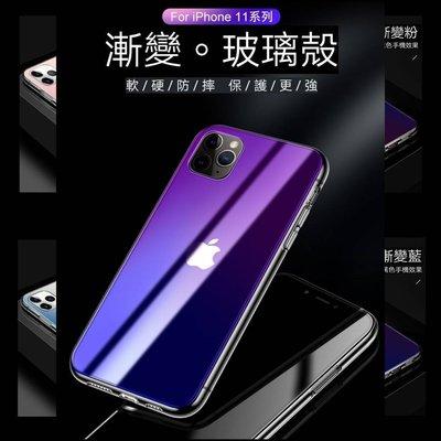 [現貨] iPhone11系列漸變色彩玻璃殼 手機殼