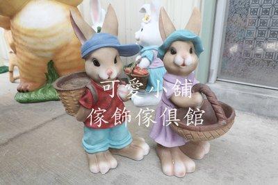 (台中 可愛小舖)可愛動物鄉村風男兔女兔兔子情侶背籃子拿提籃戴帽子造型擺飾裝飾飾品擺件花器花店花園花圃花海波麗娃娃農場