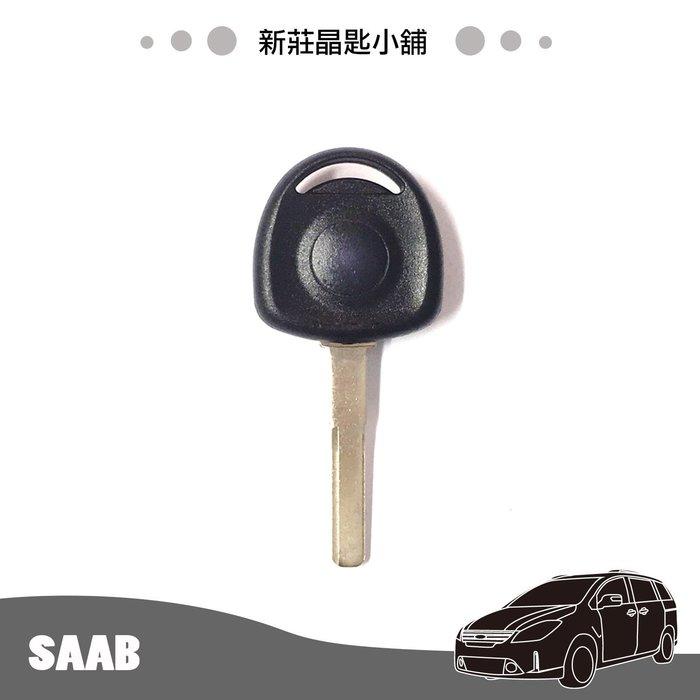 新莊晶匙小舖  紳寶 SAAB 9-3 9-5 晶片鑰匙複製 晶片鎖 晶片鎖匙