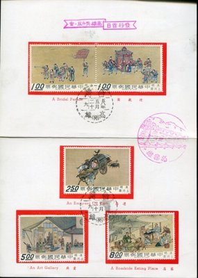 銘馨易拍重生網106SP11 早期《清明上河圖特寫紀念郵票》 發行首日癸字及紀念戳貼票卡保存如圖 讓藏