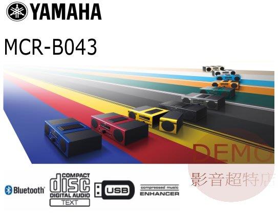 ㊑DEMO影音超特店㍿日本YAMAHA MCR-B043 CD 藍芽 USB 桌上型音響