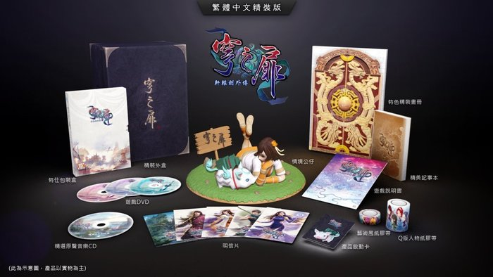 【傳說企業社】PCGAME-軒轅劍陸外傳:穹之扉精裝版典藏版