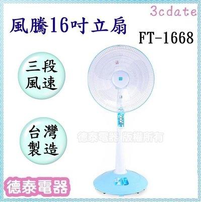 風騰【FT-1668】16吋立扇【德泰電器】