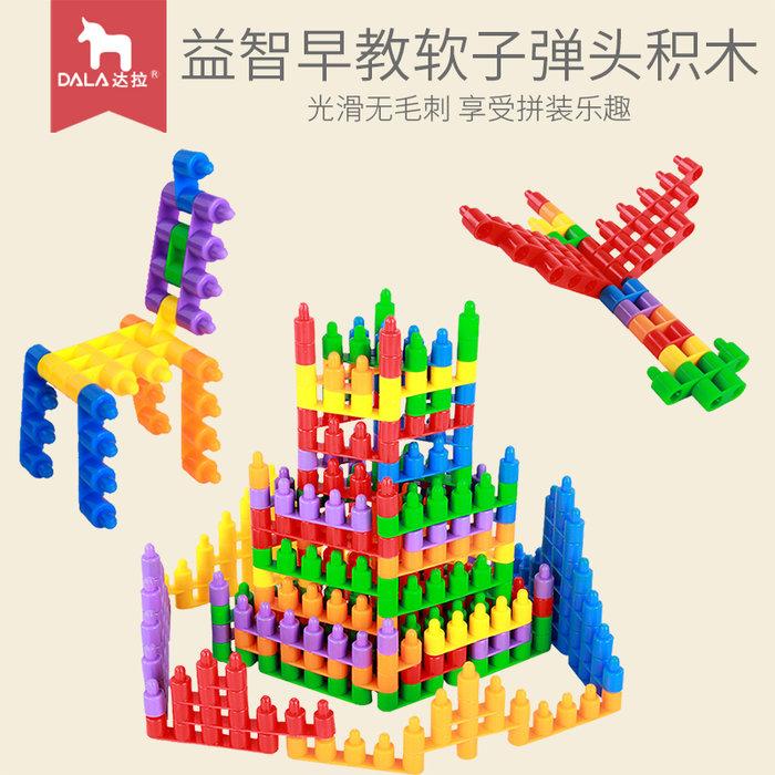 軟體子彈頭積木早教益智拼插幼兒園兒童桌面塑料積木玩具3-6周歲