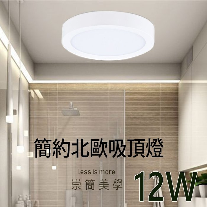 LED 吸頂燈 12W 簡約型 浴室 室內 餐廳