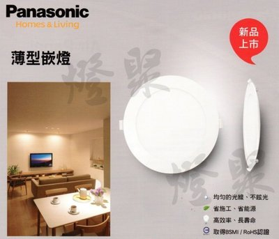 【燈聚】Panasonic 國際牌 超薄 薄型崁燈 LED崁燈 嵌孔10公分 8W 4000K 另售 15CM 15W