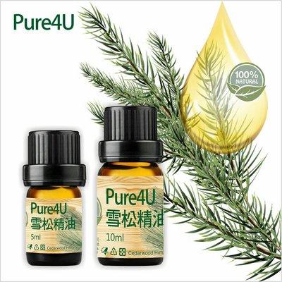 [Pure4] 天然植物精油 雪松精油