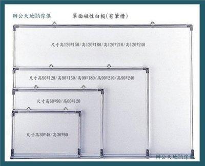 【辦公天地】磁性白板(180*90),另有移動式白板與玻璃白板可選購,配送新竹以北都會區