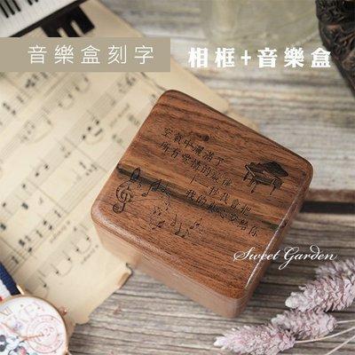 音樂青蛙Sweet Garden, 胡桃木相框音樂盒(可選曲)+封面刻字 代客裝相片 包裝 個人客製化好禮 生日訂情送友