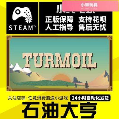 ₪小槑玩具₪Steam正版中文游戲 石油大亨 Turmoil +DLC