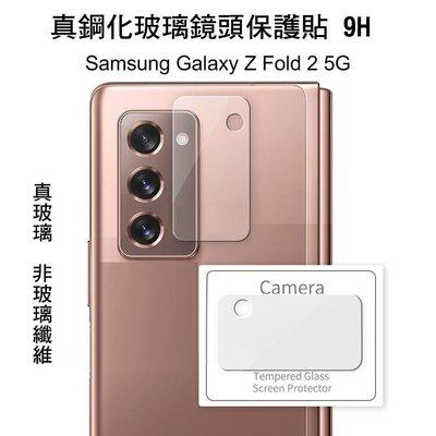 --庫米--Samsung Galaxy Z Fold 2 5G 真鋼化鏡頭玻璃貼 鏡頭貼 保護貼 非玻璃纖維 9H