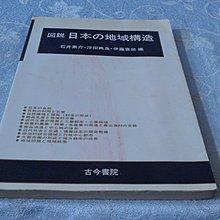 藍色小館8--------圖說日本的地域構造{日語}