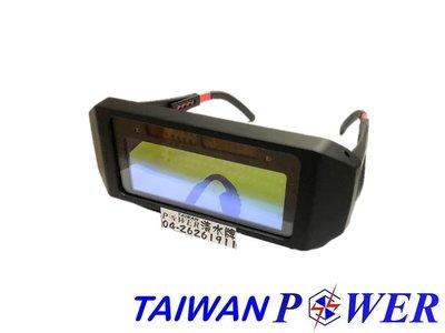 【TAIWAN POWER】清水牌 變色眼鏡  焊接自動變色眼鏡