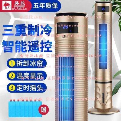 (純銅電機)變頻空調扇家用靜音制冷小空調水冷電風扇塔扇冷風機~夕
