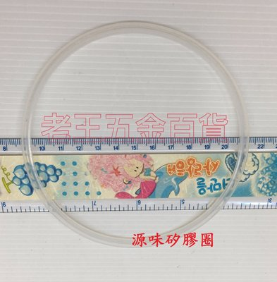 [老王五金]開發票 零件 三光牌 源味 專用矽膠圈 止水圈 1.5L和2L通用 H系列專用 便當盒 保溫