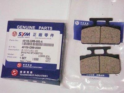 三陽 原廠 正廠 RX110 IRX115 DIO MIO 領導 GM9 碟煞皮 剎車皮組 來令片 新版 非石棉