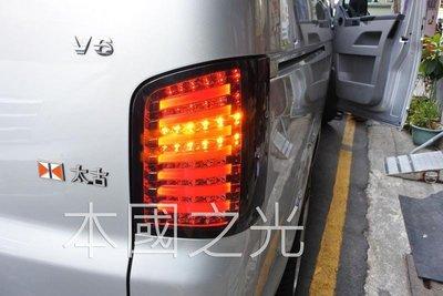oo本國之光oo 全新 福斯 VW T5 全LED 光柱 薰黑 尾燈 小燈 煞車燈 倒車燈 後霧燈 方向燈 一對