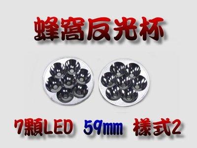 G5A20 LED 蜂窩反光杯 59mm-樣式2 改裝 汽車.小燈.蜂窩.煞車燈.方向燈 超低價18元 (原價65元)