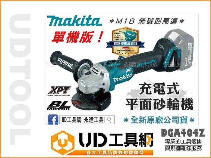 @UD工具網@ 牧田 18V充電式平面砂輪機 4英吋無刷砂輪機 角磨機 單機版 DGA404Z 磨光機 散打機